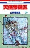 天使禁猟区 (20) (花とゆめCOMICS)