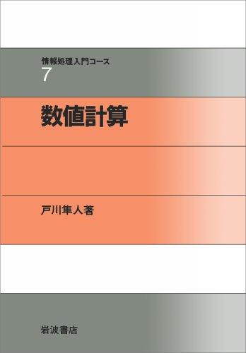 数値計算 (情報処理入門コース 7)の詳細を見る