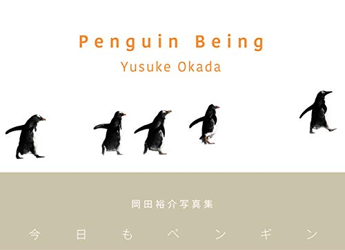 Penguin Being ー今日もペンギンー