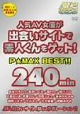 人気AV女優が出会いサイトで素人くんをゲット! P☆MAX BEST!! 清原りょう ほか [DVD]