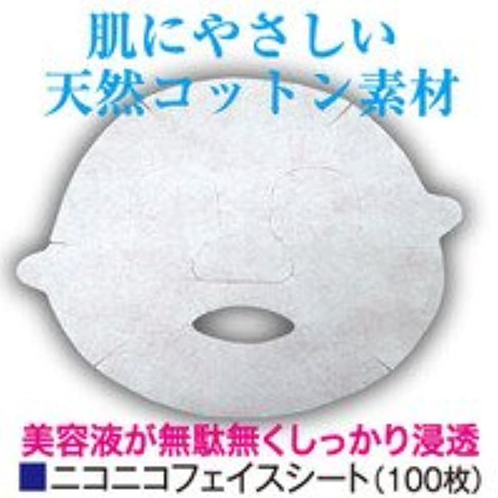 放射性コンバーチブル移植フェイスシート 【ニコニコフェイスシート】 100枚