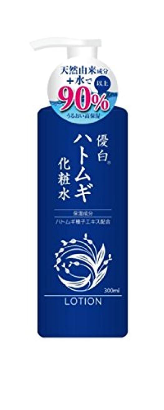 扱いやすいチャンピオンシップ好戦的な優白 ハトムギ化粧水
