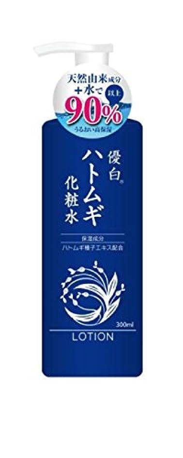 優白 ハトムギ化粧水