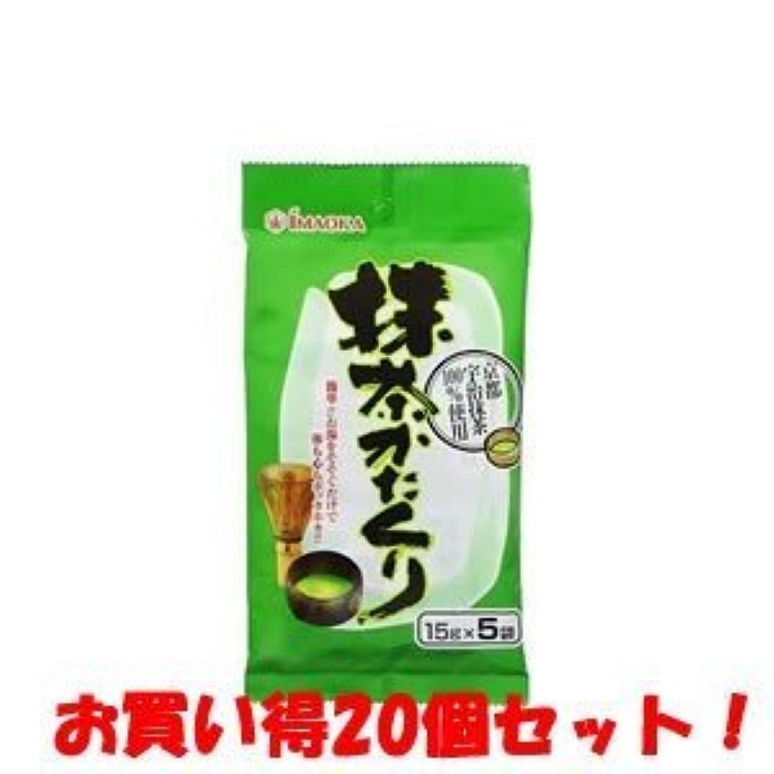 チロ祖父母を訪問仕事(今岡製菓)抹茶かたくり 15g×5袋(お買い得20個セット)