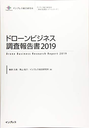 [画像:ドローンビジネス調査報告書2019 (新産業調査レポートシリーズ)]