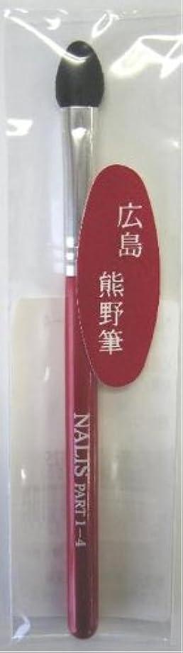 占めるコンセンサス早める広島 熊野筆化粧ブラシ アイシャドーチップ 赤軸 NALIS1-4