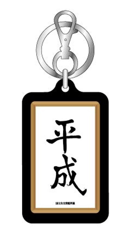 平成キーホルダー 額縁 黒 HE11 ステッカー キーホルダー 缶バッジ 元号 年号 記念グッズ