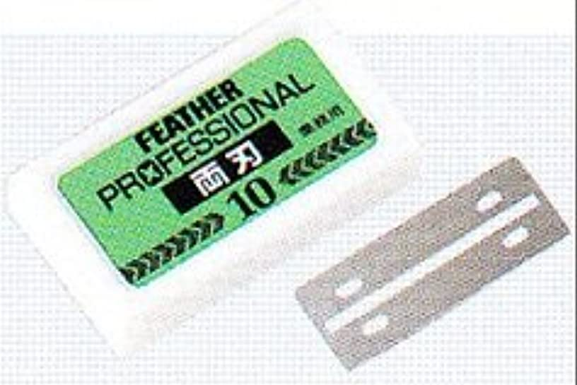 咽頭ダウンタウンタイプライターフェザー プロフェッショナル 両刃 替刃 10枚入