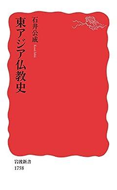 東アジア仏教史 (岩波新書 新赤版 1758)