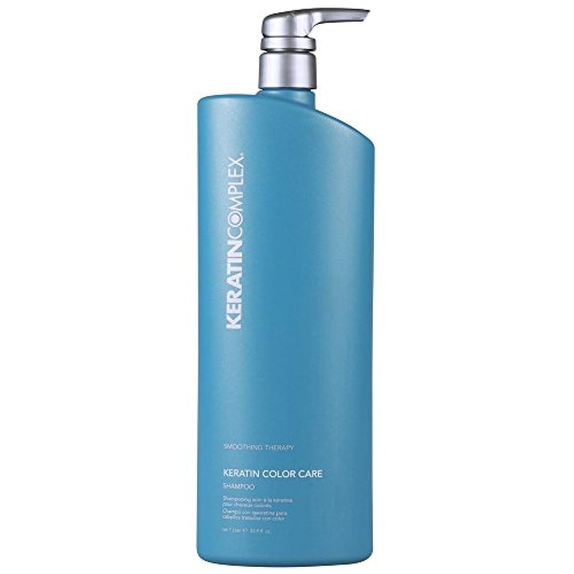 統治するメタルライン追うSmoothing Therapy Keratin Color Care Shampoo (For All Hair Types) - 1000ml/33.8oz
