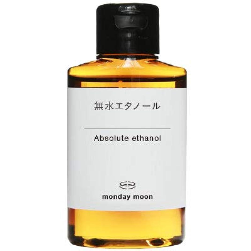 モルヒネスパイラルきつく無水エタノール/50ml[メール便対応ボトル]