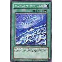 エンド・オブ・ザ・ワールド 【N】 EE04-JP166-N [遊戯王カード]《エキスパートエディション4》