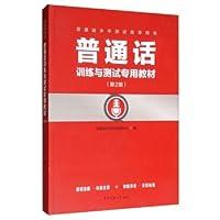 普通话训练与测试专用教材(第2版)