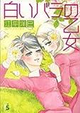 白いバラの乙女 / 江平 洋巳 のシリーズ情報を見る