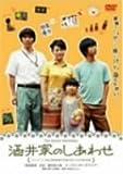 酒井家のしあわせ[DVD]