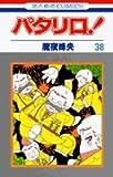 パタリロ! (第38巻) (花とゆめCOMICS (821))