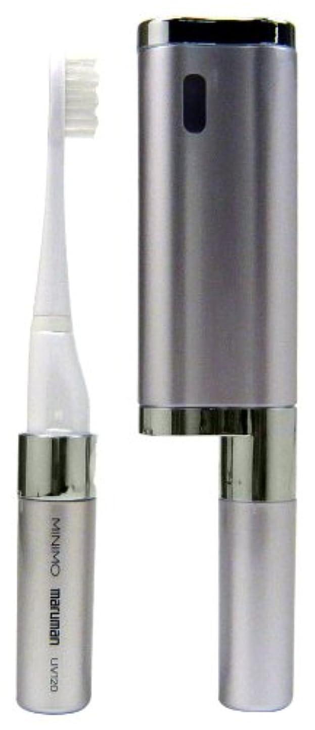 肺やさしい浪費maruman (マルマン) UV殺菌機一体型 音波振動歯ブラシMINIMO UVタイプ シャンパンシルバー MP-UV120 SSV