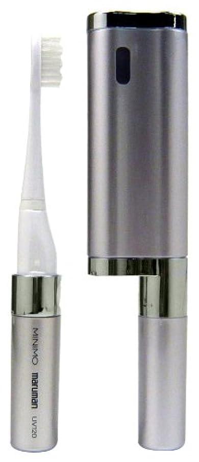 識字維持雄弁なmaruman (マルマン) UV殺菌機一体型 音波振動歯ブラシMINIMO UVタイプ シャンパンシルバー MP-UV120 SSV