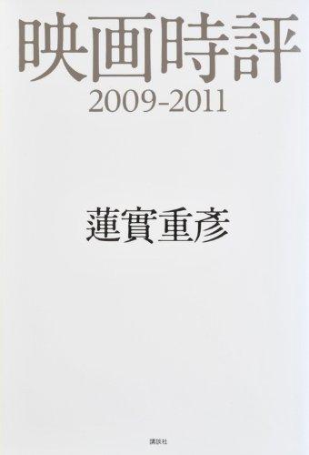 映画時評2009-2011の詳細を見る