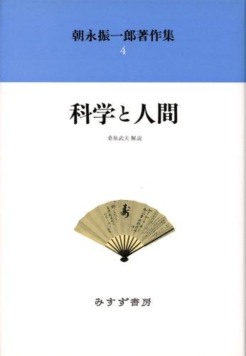 朝永振一郎著作集〈4〉科学と人間の詳細を見る