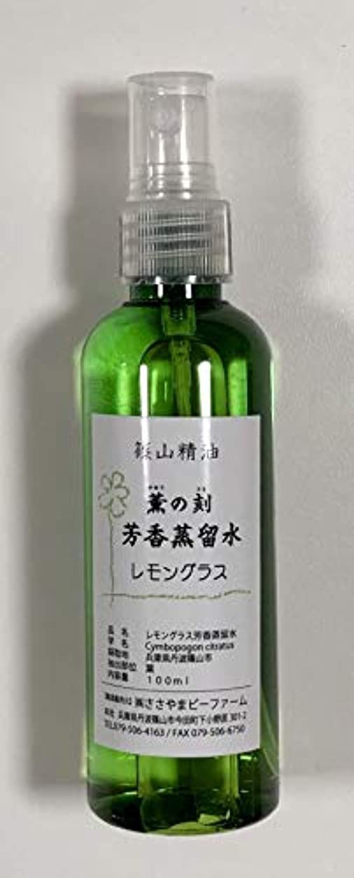 悲しみ場所証拠篠山精油 芳香蒸留水 100ml ハーブウォーター (レモングラス, 3本)
