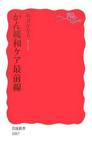 がん緩和ケア最前線 (岩波新書)の詳細を見る