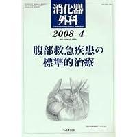 消化器外科 2008年 04月号 [雑誌]