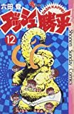 ダッシュ勝平 12 (少年サンデーコミックス)