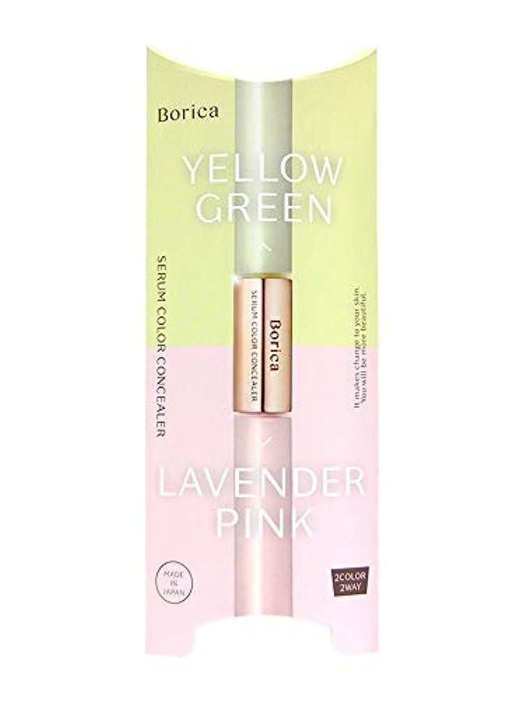 グラフィックアンデス山脈スコットランド人Borica 美容液カラーコンシーラー<イエローグリーン?ラベンダーピンク>