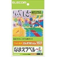 【まとめ 3セット】 エレコム なまえラベル EDT-KNM18