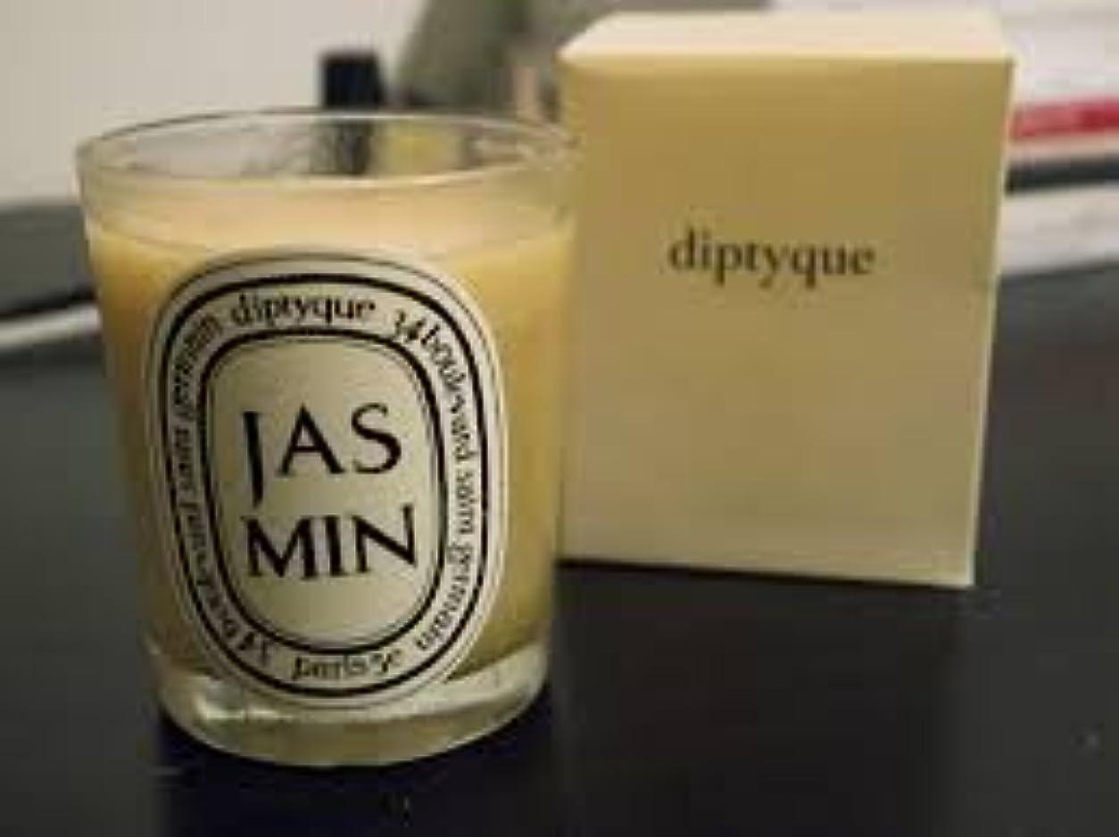 ガス緊急不適切なDiptyque Jasmin Candle (ディプティック ジャスミン キャンドル) 2.4 oz (70g)