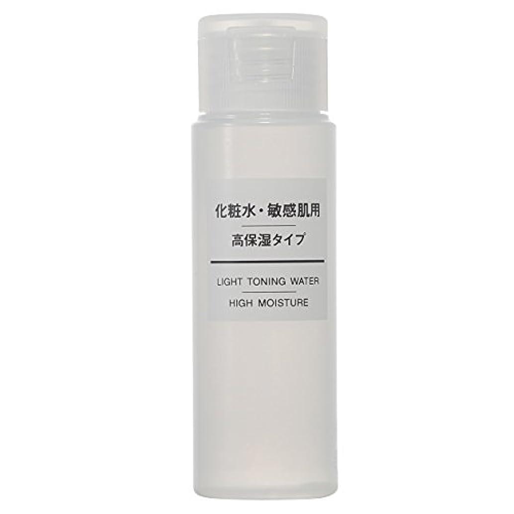 化学者獲物ハブ無印良品 化粧水 敏感肌用 高保湿タイプ(携帯用) 50ml
