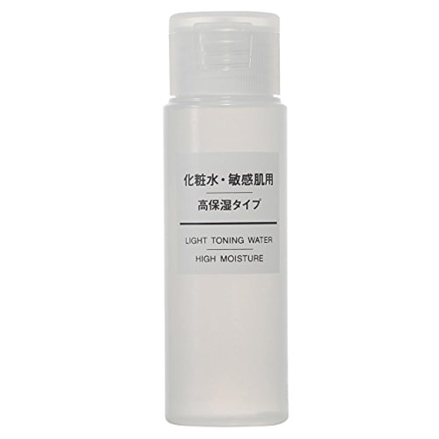 不正のり折る無印良品 化粧水 敏感肌用 高保湿タイプ(携帯用) 50ml