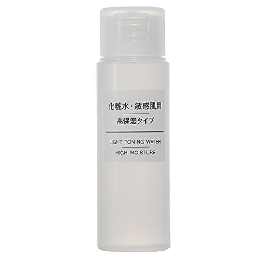 妖精溢れんばかりの交渉する無印良品 化粧水 敏感肌用 高保湿タイプ(携帯用) 50ml