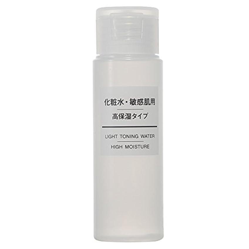 換気医療過誤例外無印良品 化粧水 敏感肌用 高保湿タイプ(携帯用) 50ml