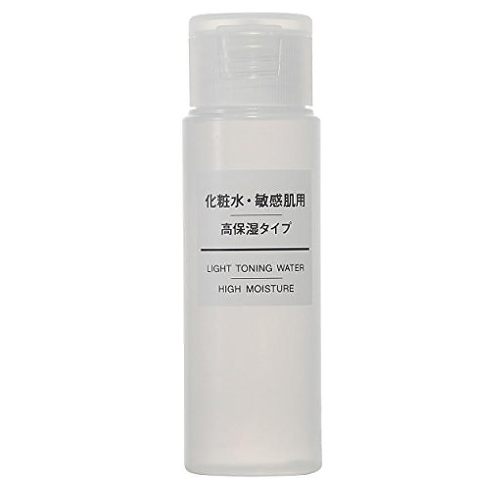 座るフライカイトコーヒー無印良品 化粧水 敏感肌用 高保湿タイプ(携帯用) 50ml