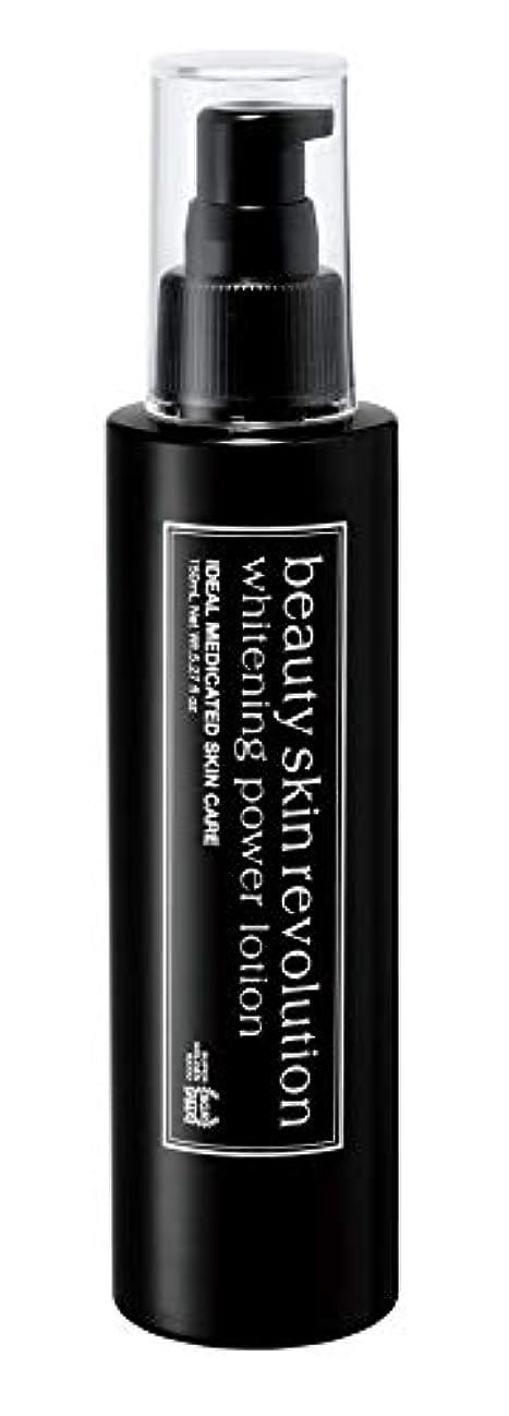 【薬用 美白化粧水】 美肌レボ 薬用美白パワーローション 150mL