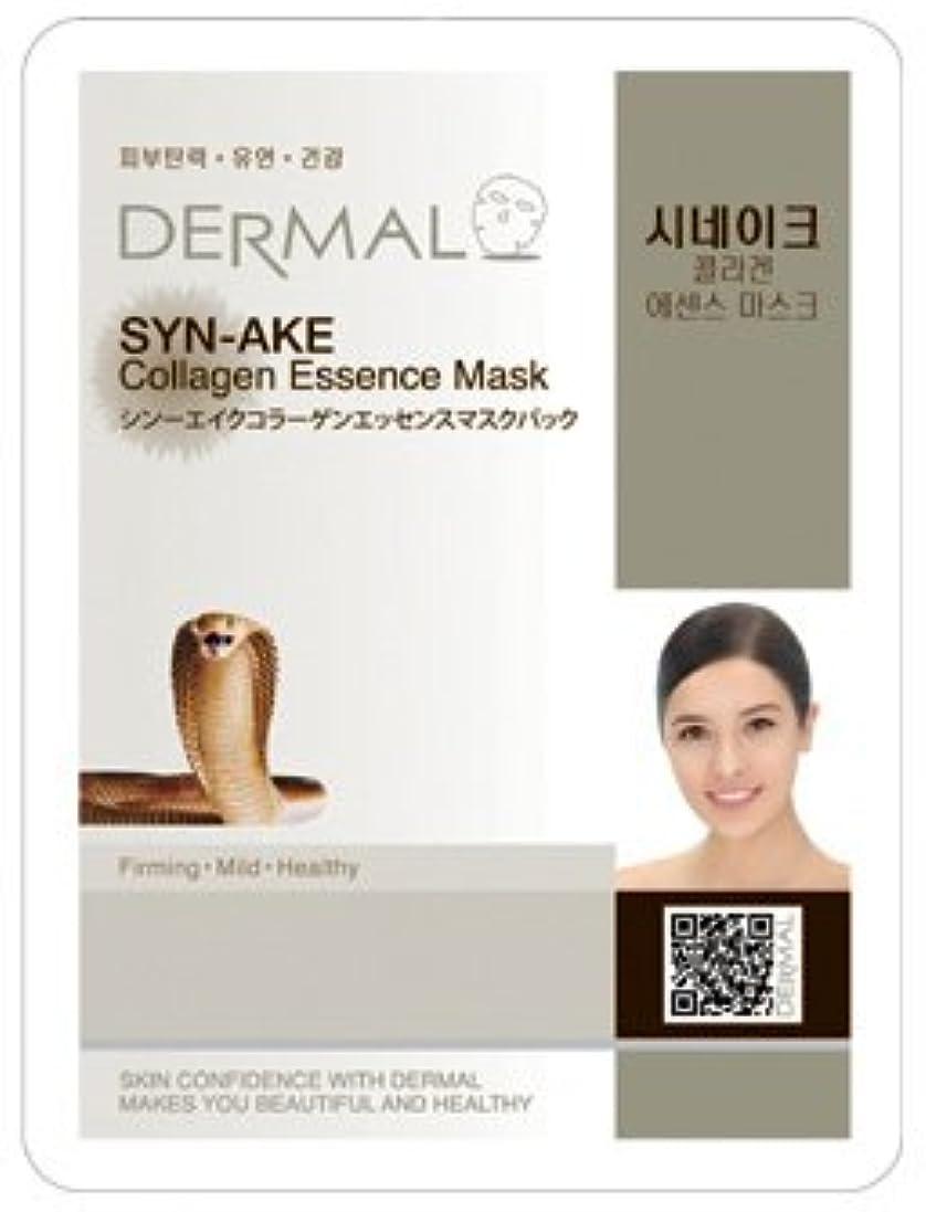 医学すみませんカーフ蛇毒シートマスク(フェイスパック) シンエイク 10枚セット ダーマル(Dermal)