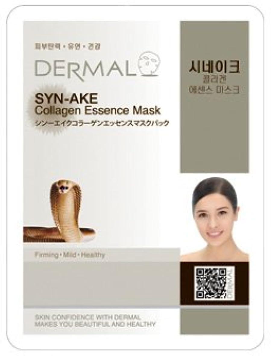 吸収する太字変装した蛇毒シートマスク(フェイスパック) シンエイク 10枚セット ダーマル(Dermal)