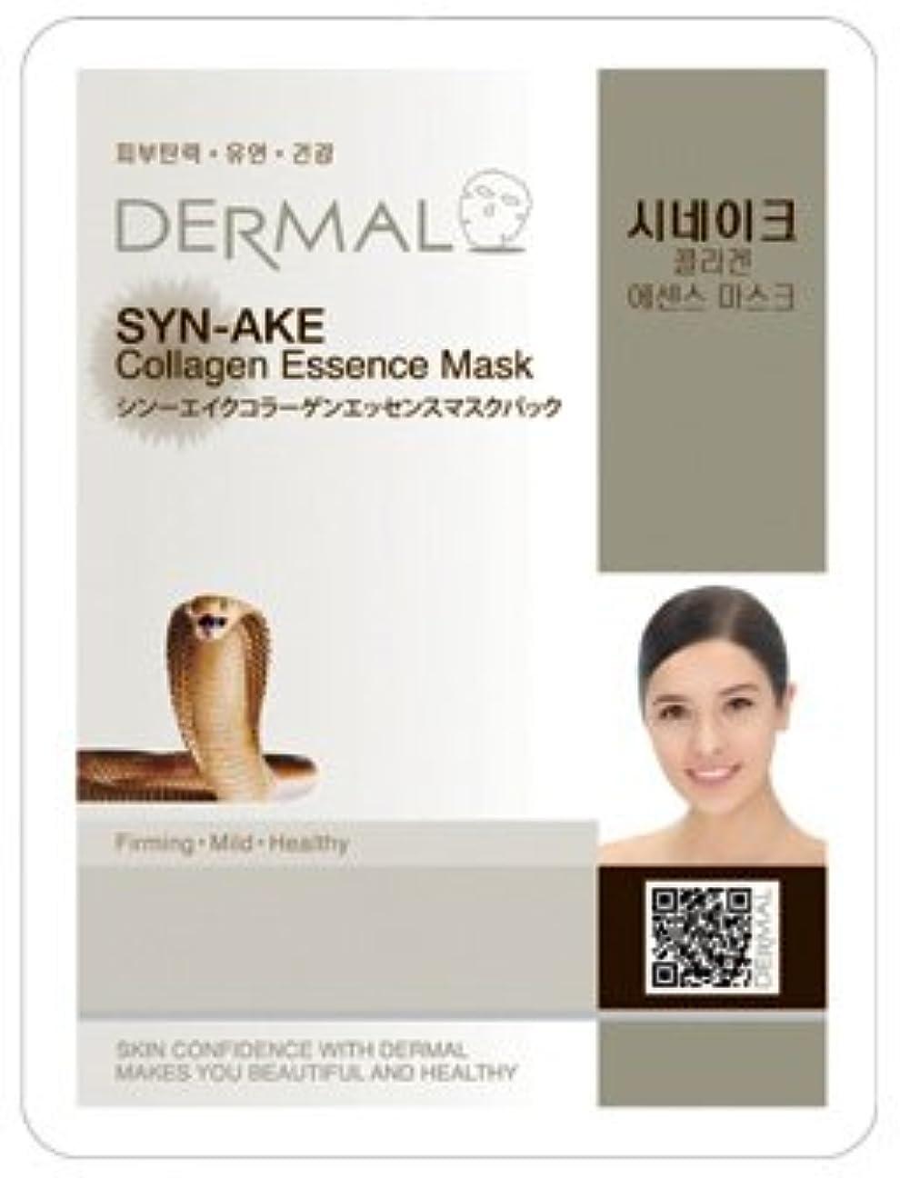筋承認する荒らす蛇毒シートマスク(フェイスパック) シンエイク 10枚セット ダーマル(Dermal)