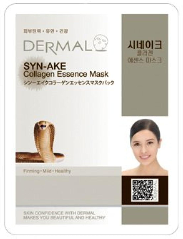 紳士気取りの、きざな絶対のバリケード蛇毒シートマスク(フェイスパック) シンエイク 10枚セット ダーマル(Dermal)