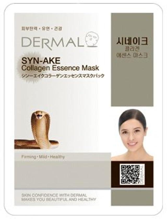 公園不定拮抗蛇毒シートマスク(フェイスパック) シンエイク 10枚セット ダーマル(Dermal)