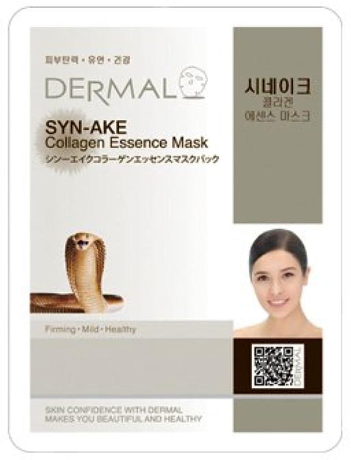 宝石補償期限切れ蛇毒シートマスク(フェイスパック) シンエイク 10枚セット ダーマル(Dermal)