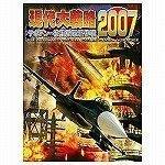 システムソフト・アルファー 現代大戦略2007~テポドン・核施設破壊作戦~
