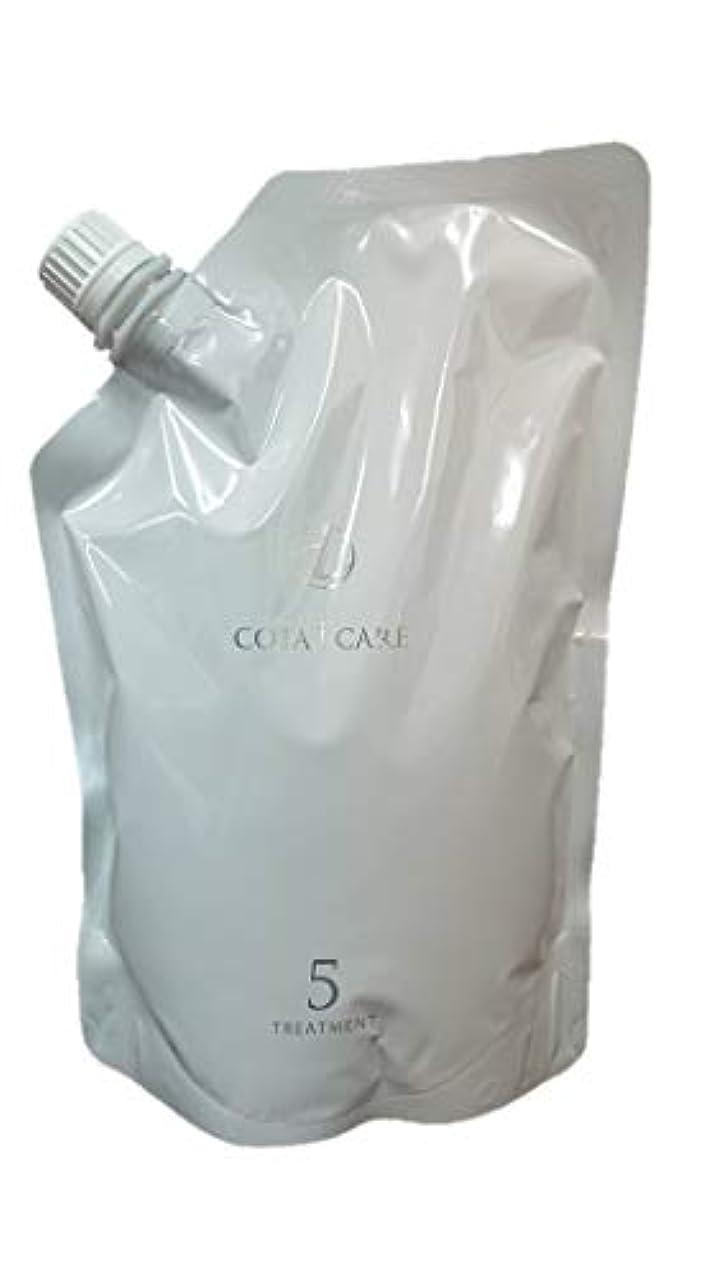 保持難しい相手COTA i CARE コタ アイ ケア トリートメント 5 詰め替え 750ml ジャスミンブーケの香り