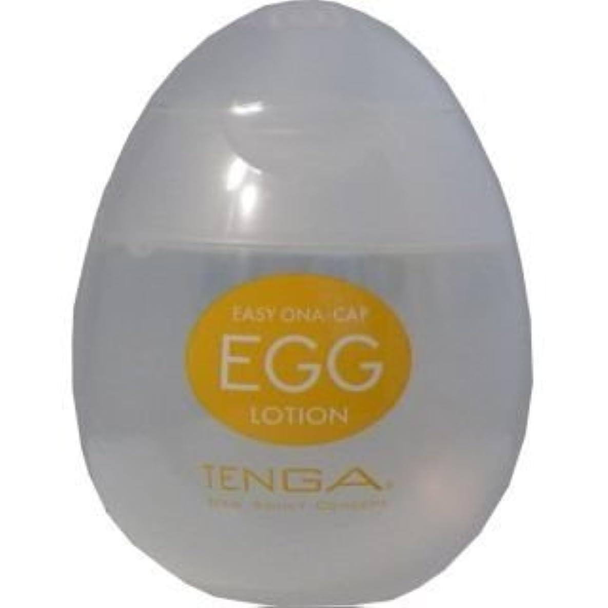 保湿成分配合で潤い長持ち!TENGA(テンガ) EGG LOTION(エッグローション) EGGL-001【4個セット】