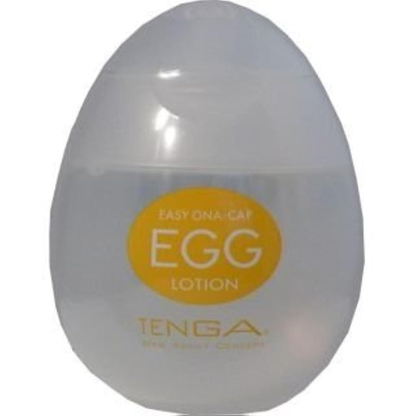 脱走脈拍ほとんどの場合保湿成分配合で潤い長持ち!TENGA(テンガ) EGG LOTION(エッグローション) EGGL-001【4個セット】