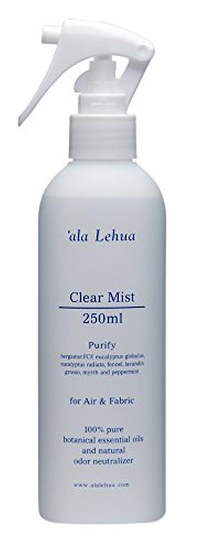 タフパステルスカルク`ala Lehua (アラレフア) クリアミストフォーエア&ファブリック250ml purify