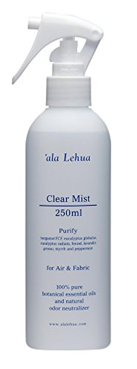 送るステレオ二`ala Lehua (アラレフア) クリアミストフォーエア&ファブリック250ml purify