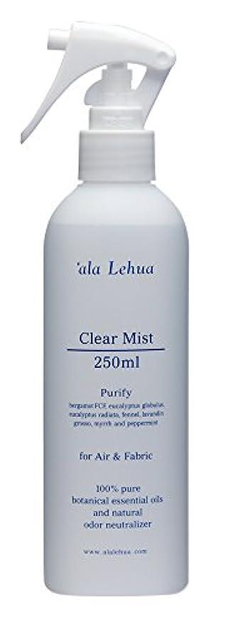 臨検気難しい贅沢`ala Lehua (アラレフア) クリアミストフォーエア&ファブリック250ml purify